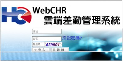 https://tainan.cloudhr.tw/TN_SCHOOL/login.aspx